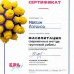 Сертификат Современные формы групповой работы TOP FOCUSED CONVERSATION, CONSENSUS WORKSHOP, ACTION PLANNING WORKSHOP